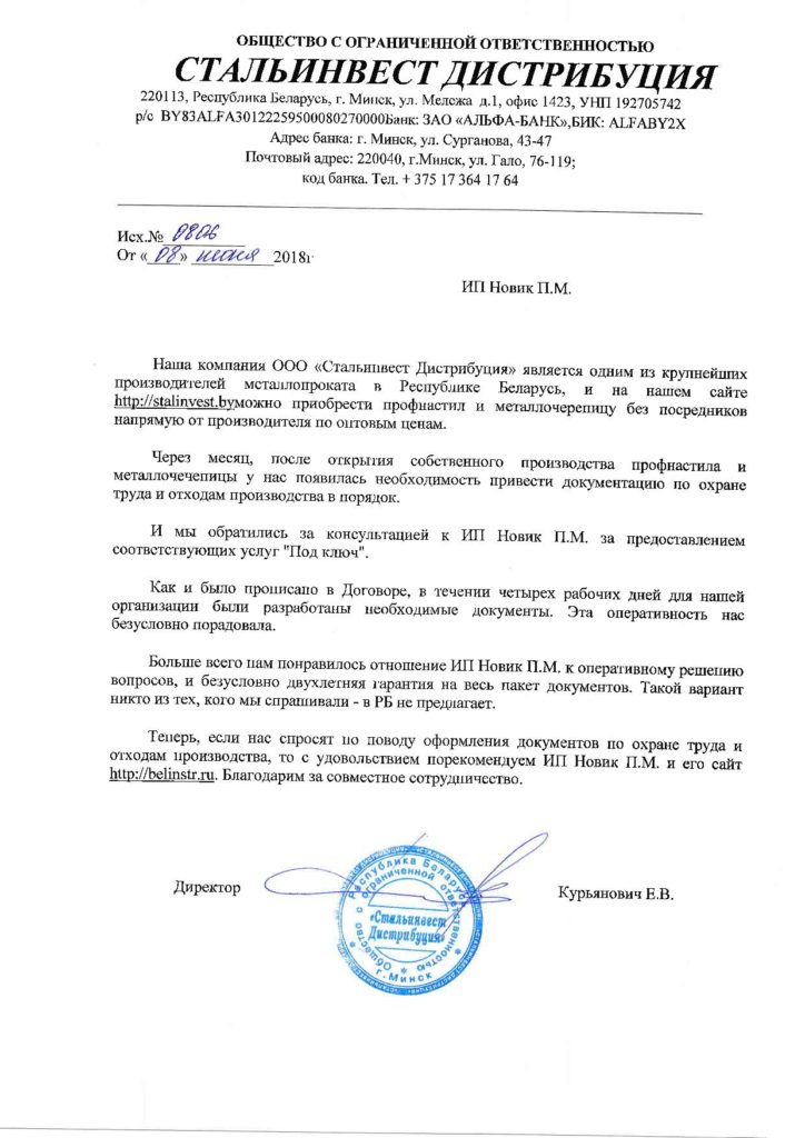 Отзыв-Стальинвест-Дистрибуция